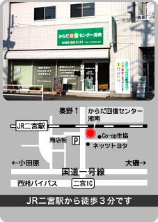 神奈川県二宮で評判の整体 腰痛・肩こり・成長痛など女性でも安心 からだ回復センター湘南